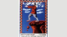 El gobierno soviético promovió la lectura con afiches como éste, en el que se sugiera que ser analfabeta es como caminar con los ojos vendados hacia un acantilado