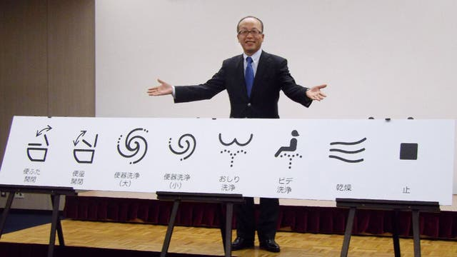 ¿Serán capaces, los turistas, de entender qué significa cada símbolo junto al tablero que controla un inodoro japonés?